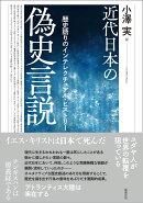近代日本の偽史言説
