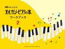 新版 みんなのオルガン・ピアノの本 ワークブック2