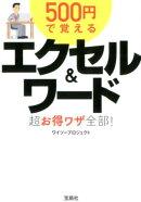 500円で覚えるエクセル&ワード超お得ワザ全部!