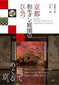 京都 和モダン庭園のひみつ [ 重森 千青 ]