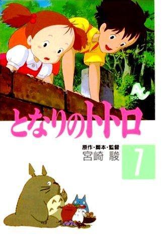 となりのトトロ(4巻セット) (フィルムコミックス)