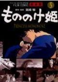 もののけ姫(5巻セット) (フィルムコミックス)