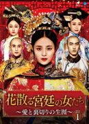花散る宮廷の女たち 〜愛と裏切りの生涯〜 DVD-BOX1