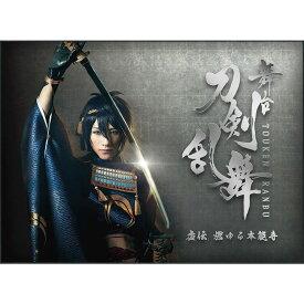 舞台『刀剣乱舞』虚伝 燃ゆる本能寺【Blu-ray】 [ 鈴木拡樹 ]