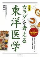 最新版 カラダを考える東洋医学
