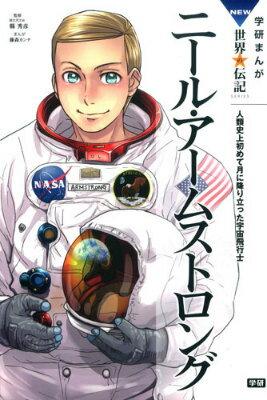 ニール・アームストロング 人類史上初めて月に降り立った宇宙飛行士 (学研まんがNEW世界の伝記SERIES) [ 藤森カンナ ]