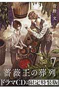 薔薇王の葬列(7)特装版