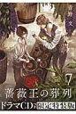 薔薇王の葬列(7)特装版 ドラマCD付き限定特装版 ([特装版コミック]) [ 菅野文 ]