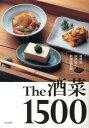 The酒菜1500 材料別居酒屋の料理便利帳 [ 柴田書店 ]
