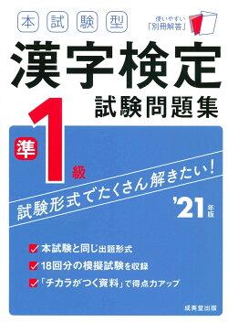 本試験型 漢字検定準1級試験問題集 '21年版