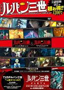 DVD)TVSP ルパン三世イッキ見スペシャル!!! 東方見聞録〜アナザーページ〜&Princess of breeze〜隠された空中都市〜