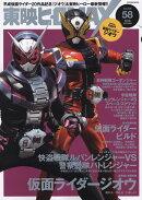 東映ヒーローMAX  Vol.58
