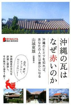 沖縄の瓦はなぜ赤いのか