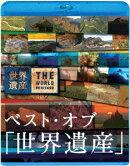 ベスト・オブ 「世界遺産」 10周年スペシャル【Blu-ray】