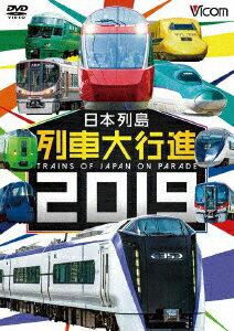 日本列島列車大行進2019 [ (鉄道) ]