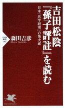 吉田松陰『孫子評注』を読む
