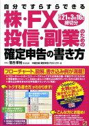 株・FX・投信・副業のための確定申告の書き方(平成21年3月16日締切分)