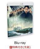 【先着特典】海賊とよばれた男(映画告知ポスター付き)【Blu-ray】