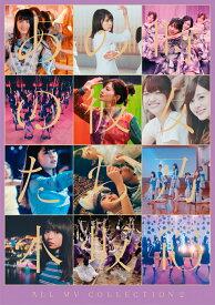 ALL MV COLLECTION2〜あの時の彼女たち〜 【Blu-ray】 [ 乃木坂46 ]