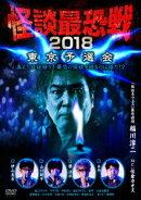 怪談最恐戦2018 東京予選会 〜集え!怪談語り!! 最恐の怪談を語るのは誰だ!?〜