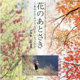山あいの段々畑に花を植え続けた夫婦と小さな村の物語 花のあとさき ~あのときムツさんにきいたこと~ [ 伊藤 純 ]