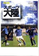 NHKスポーツ大陸(遠藤保仁・闘莉王・中村憲剛)