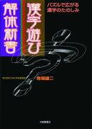 漢字遊び解体新書