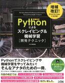 Pythonによるスクレイピング&機械学習開発テクニック増補改訂