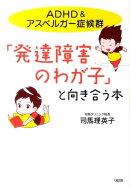 「発達障害のわが子」と向き合う本