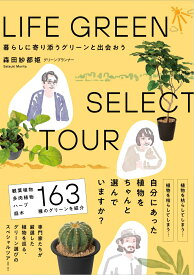 LIFE GREEN SELECT TOUR [ 森田紗都姫 MORITA SATSUKI ]