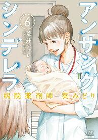 アンサングシンデレラ 病院薬剤師 葵みどり(6) (ゼノンコミックス) [ 荒井ママレ ]