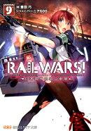 RAIL WARS!(9)