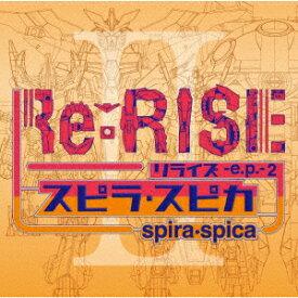 Re:RISE -e.p.- 2 (初回限定盤 CD+DVD) [ スピラ・スピカ ]