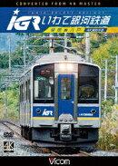IGRいわて銀河鉄道 4K撮影 盛岡〜八戸