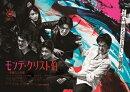 モンテ・クリスト伯 -華麗なる復讐ー Blu-ray BOX【Blu-ray】