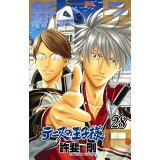 新テニスの王子様(28) (ジャンプコミックス SQ.)