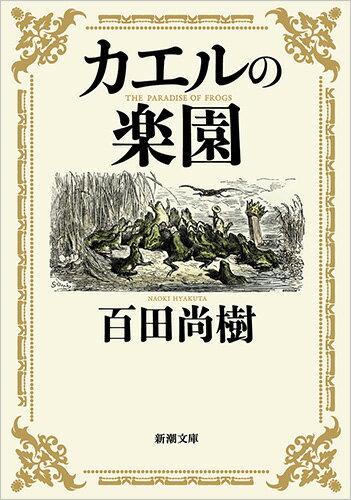 カエルの楽園 (新潮文庫) [ 百田 尚樹 ]