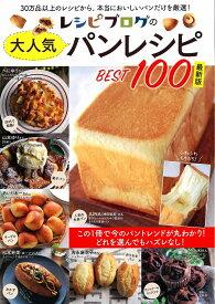 レシピブログの大人気パンレシピ BEST100 最新版 (TJMOOK)