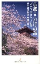 京都ここだけの話(「あんな、実はな…」の巻)