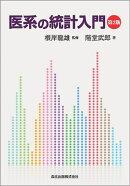 医系の統計入門第2版
