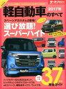 軽自動車のすべて(2017年) スペーシアカスタムZ&新型ワゴンRがデビュー! (モーターファン別冊 統括シリーズ vol.93)