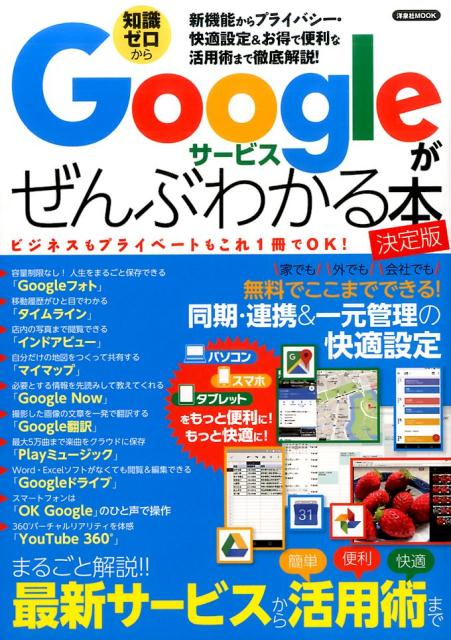 Googleサービスがぜんぶわかる本 決定版 (洋泉社MOOK)