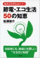 節電・エコ生活50の知恵