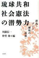 琉球共和社会憲法の潜勢力