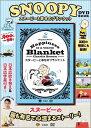 DVD>SNOOPY DVD BOOKスヌーピーと幸せのブランケット (<DVD>)