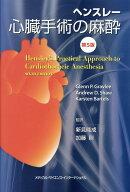 ヘンスレー 心臓手術の麻酔