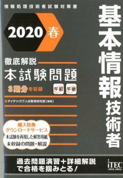 基本情報技術者徹底解説本試験問題(2020春)