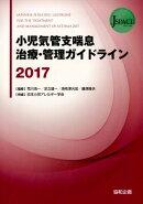 小児気管支喘息治療・管理ガイドライン(2017)
