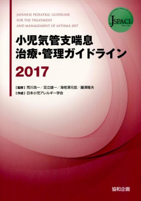 小児気管支喘息治療・管理ガイドライン(2017) [ 荒川浩一 ]