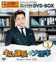 キム課長とソ理事 ~Bravo! Your Life~ スペシャルプライス版コンパクトDVD-BOX2 [ ナムグン・ミン ]